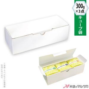 真空小袋ガゼット 300g×3点 ホワイト