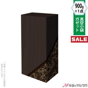 真空小袋ガゼット 900g×1点 縞帯