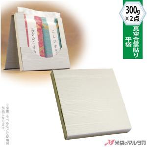 真空合掌貼り平袋 300g×2点 風紋