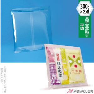 真空小ガゼット袋 300g×2点 プレートケース