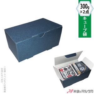 真空小袋ガゼット 300g×2点 ネイビー
