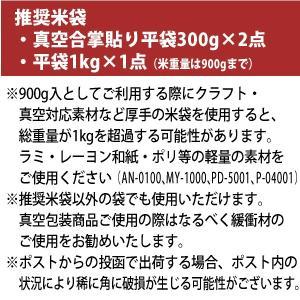 メール便用宅配ケース 平袋1kg用(米重量900gまで) 100枚入 品番1190|komebukuro|05