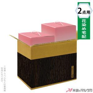 花染め小箱×2個
