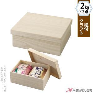 高級桐箱 2kg用×2