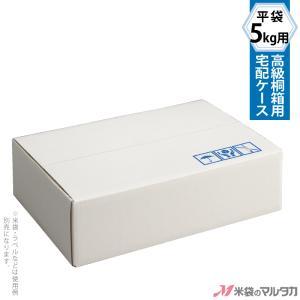 高級桐箱専用宅配ケース 平袋 5kg用専用 12個 品番1401|komebukuro