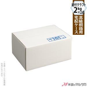 高級桐箱専用宅配ケース 平袋 2kg×2点用専用 12個 品番1402|komebukuro
