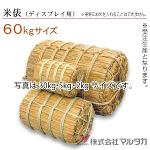 【受注生産】ディスプレイ用米俵 60kg 品番 330011|komebukuro
