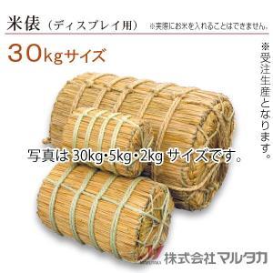 【受注生産】ディスプレイ用米俵 30kg 品番 330012|komebukuro