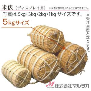 【受注生産】ディスプレイ用米俵 5kg 品番 330015|komebukuro