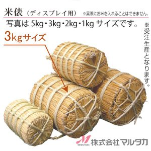 【受注生産】ディスプレイ用米俵 3kg 品番 330016|komebukuro