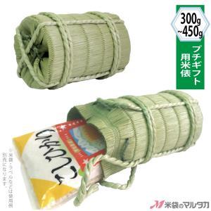 プチギフト用米俵 300〜450g用 1セット6個入 品番330101|komebukuro