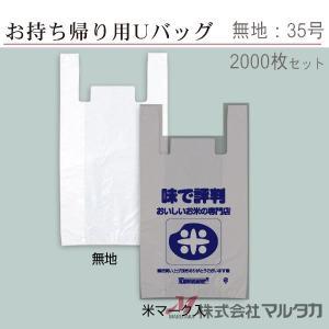 Uバッグ 無地 35号 品番 40004|komebukuro