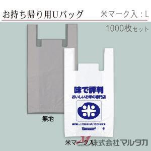 Uバッグ 味で評判 米L 品番 40006|komebukuro