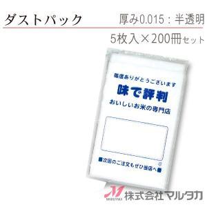 ダストパック 5枚入(半透明 0.015)味評判 品番 410006|komebukuro