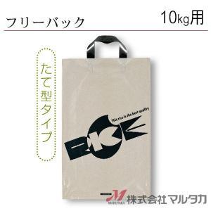 フリーバッグ グレー 10kg 用 品番 420022|komebukuro