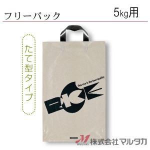 フリーバッグ グレー 5kg 用 品番 420023|komebukuro