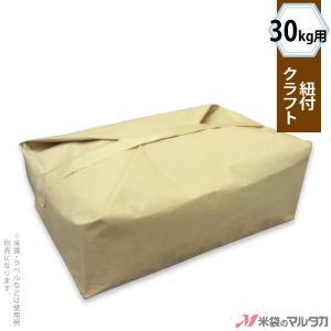宅配クラフト袋 紐付クラフト30〜20kg用  100枚入 品番421001|komebukuro