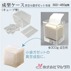 成型アクリルケース 300〜450g用キューブ型 品番 500007 真空成型ケース|komebukuro