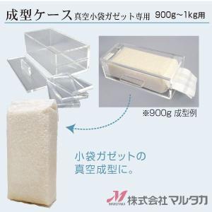 成型アクリルケース 900/1000g 品番 500008 真空成型ケース komebukuro