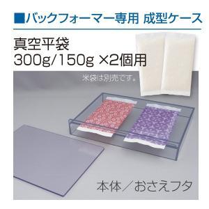 バックフォーマー専用 真空成型ケース【真空平袋150g・300g×2個用】 品番 500009-1C|komebukuro