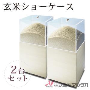 【受注生産】玄米ショーケース 2台セット 品番 500022 店頭精米用お米ショーケース|komebukuro