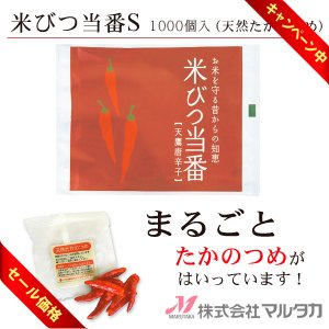 天然たかのつめ 米びつ当番(天然鷹の爪・唐辛子) S.1000 品番 520001|komebukuro