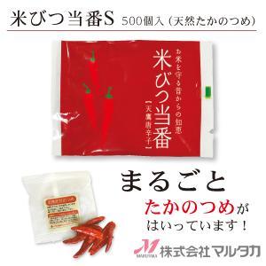 天然たかのつめ 米びつ当番(天然鷹の爪・唐辛子) S.500 品番 520002|komebukuro
