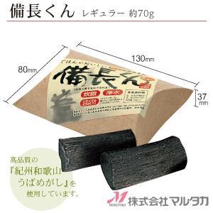 備長くん レギュラー 品番 520053|komebukuro