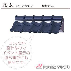 蔵瓦_くらがわら(屋根) 品番 530510|komebukuro