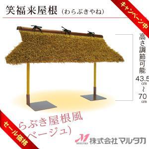 笑福来屋根_わらぶきやね ベージュ 品番 530512|komebukuro
