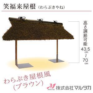 笑福来屋根_わらぶきやね ブラウン 品番 530513|komebukuro