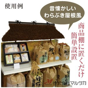 笑福来屋根_わらぶきやね ブラウン 品番 530513|komebukuro|02
