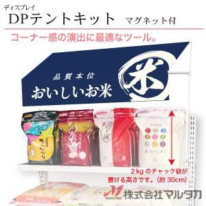 マグネット付 ディスプレイテントキット 円米(紺) 品番 530621 komebukuro