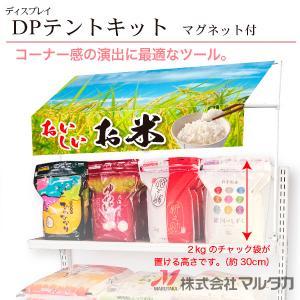マグネット付 ディスプレイテントキット 田園と茶碗 品番 530622 komebukuro