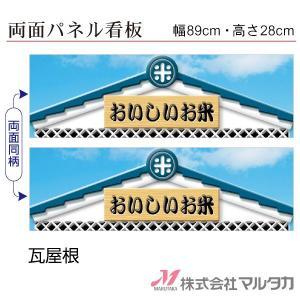 両面パネル 瓦屋根 品番 530658|komebukuro