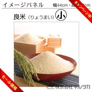 イメージパネル 良米 品番 530714|komebukuro