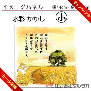 イメージパネル 水彩:かかし 品番 530717|komebukuro