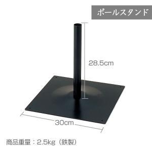 のぼり用ポールスタンド 1本 品番530800|komebukuro