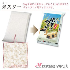 米スター 5枚セット 品番 541301|komebukuro