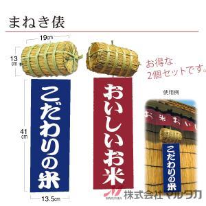 まねき俵  2個セット 品番 541600|komebukuro