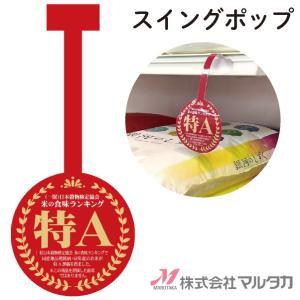 スイングポップ 特A スイングポップ 100枚セット 品番 542100|komebukuro