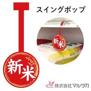 スイングポップ 新米 スイングポップ 100枚セット 品番 542101|komebukuro