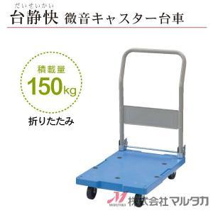 微音 台車 キャスター 台静快 DSK 積載量150kg 折りたたみ式  品番 551000|komebukuro