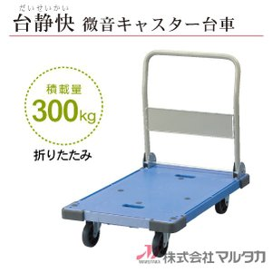 微音 台車 キャスター 台静快 DSK 積載量300kg 折りたたみ式  品番 551100|komebukuro