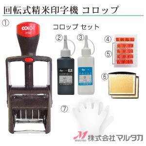 回転式精米印字機 コロップ 品番 600001|komebukuro