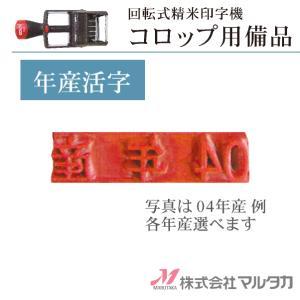 回転式精米印字機 コロップ用備品【年産活字】 品番 600001-15 komebukuro
