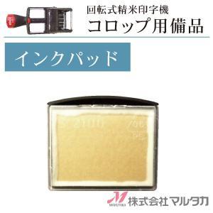回転式精米印字機 コロップ用備品【インクパッド】 品番 600001-3|komebukuro