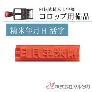 回転式精米印字機 コロップ用備品【精米年月日活字】 品番 600001-8|komebukuro
