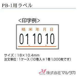 PB-1用ラベル 1ケース10巻入 精米年月日 品番 60005007|komebukuro