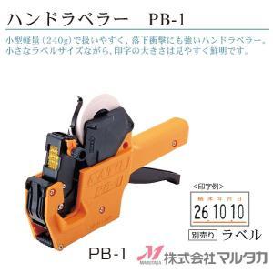 PB-1 ハンドラベラー 品番 60005008|komebukuro
